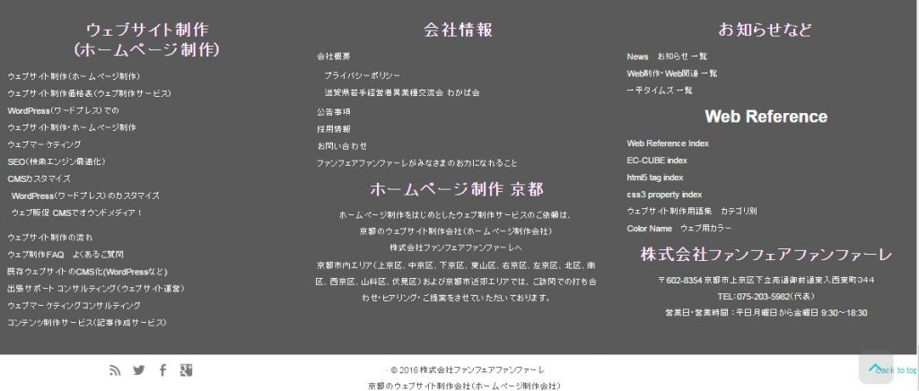 WordPressホームページフッター部