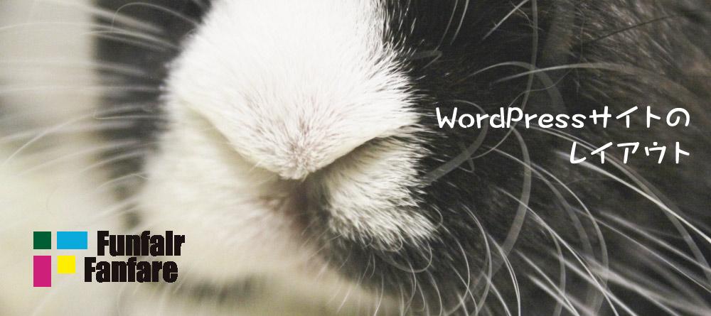 WordPressサイト(ホームページ)のレイアウト