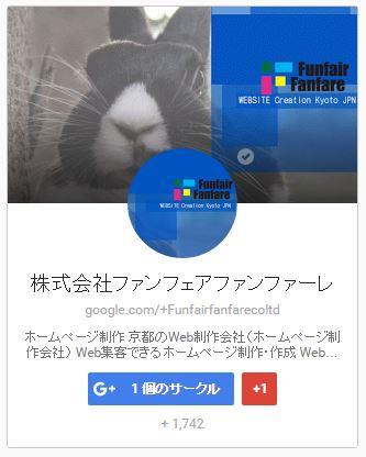 Google+バッジ