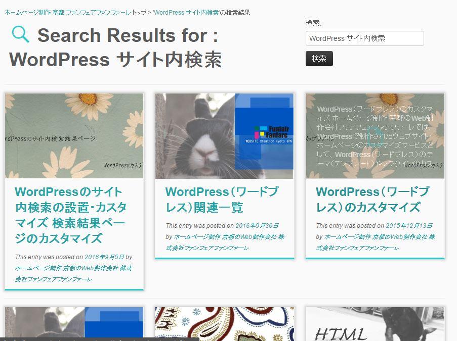 WordPressサイト 検索結果ページ