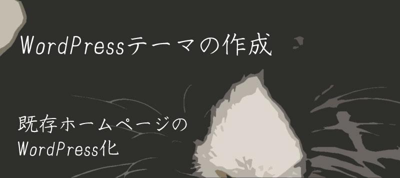 WordPressテーマの作成 WordPress化(ワードプレス化)