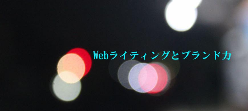 Webライティング ブランド力