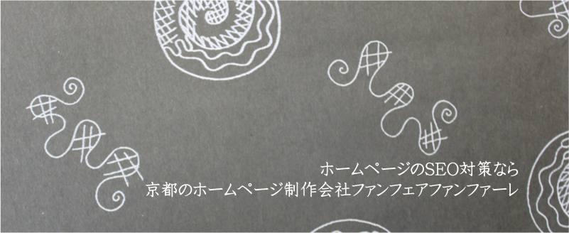 ホームページのSEO対策なら京都のホームページ制作会社ファンフェアファンファーレへ
