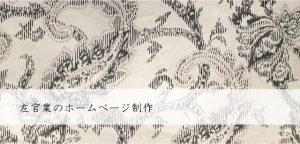 左官業(左官会社)のホームページ制作