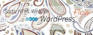 既存ホームページのWordPress(ワードプレス)化の流れと手順