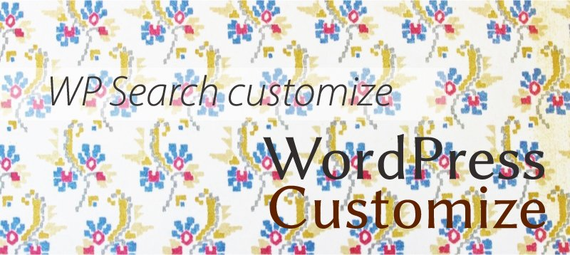 WordPressのサイト内検索の設置・カスタマイズ 検索結果ページのカスタマイズ