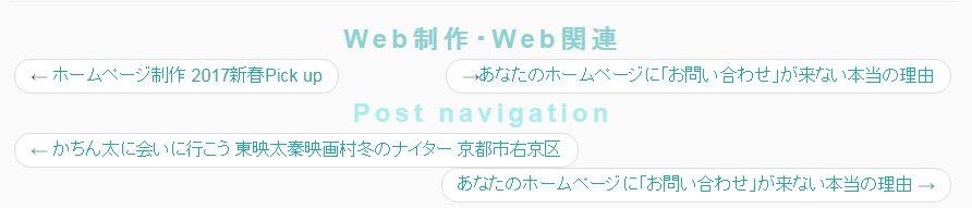 WordPressサイト ページナビゲーション