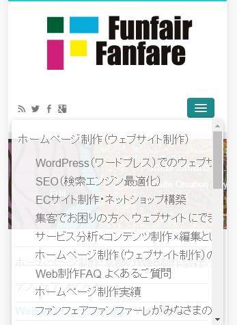 WordPressグローバルメニューのモバイルフレンドリー