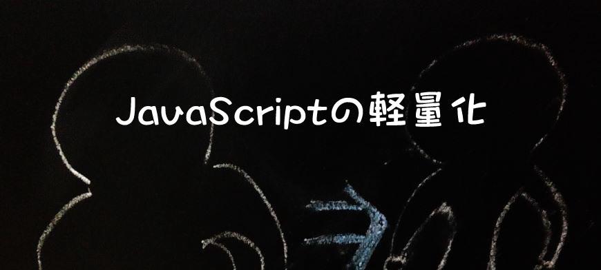JavaScriptの軽量化