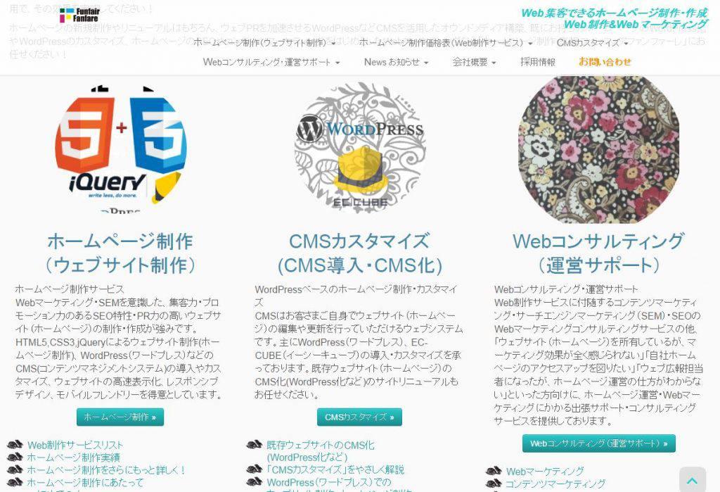 WordPressサイト トップページ