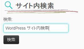 WordPress サイト内検索