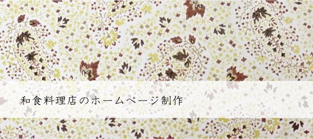 和食料理店のホームページ制作