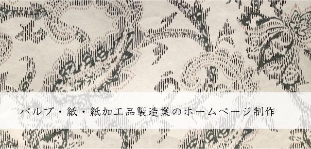 パルプ・紙・紙加工品製造業のホームページ制作