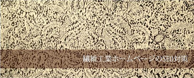 繊維工業の企業ホームページのSEO対策