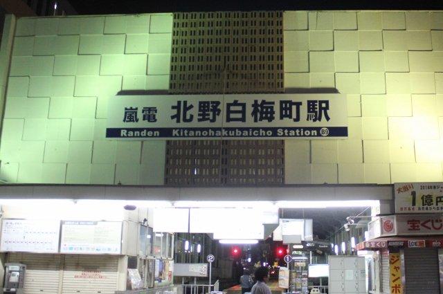 北野白梅町駅 京都市北区