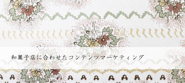 和菓子店に合わせたコンテンツマーケティング