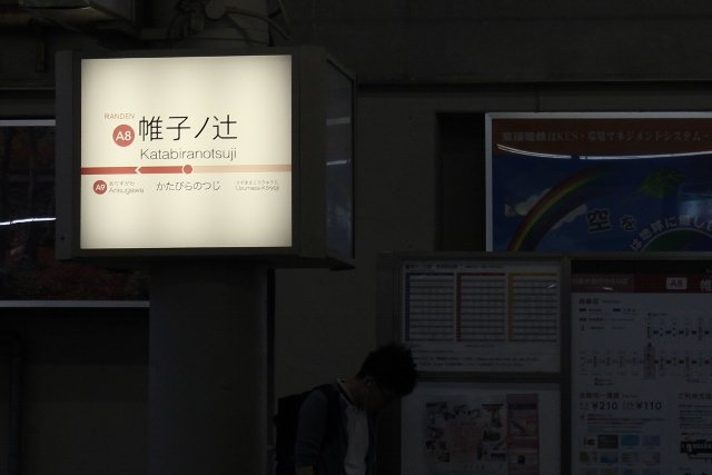帷子ノ辻駅 京都市右京区
