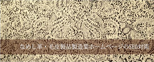 革・毛皮製品製造業の企業ホームページのSEO対策