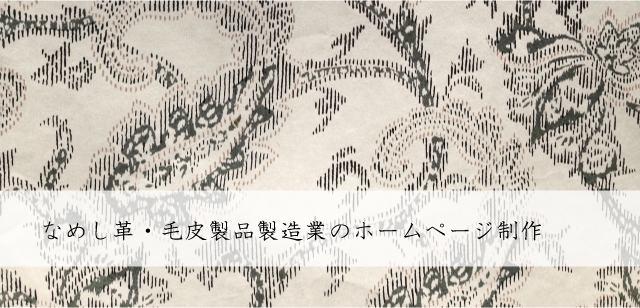 なめし革・毛皮製品製造業のホームページ制作