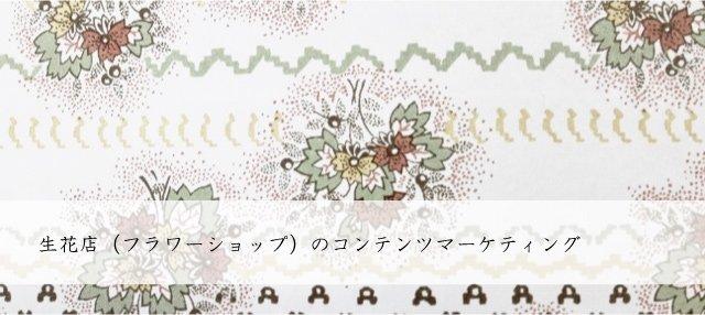 生花店(フラワーショップ)のコンテンツマーケティング