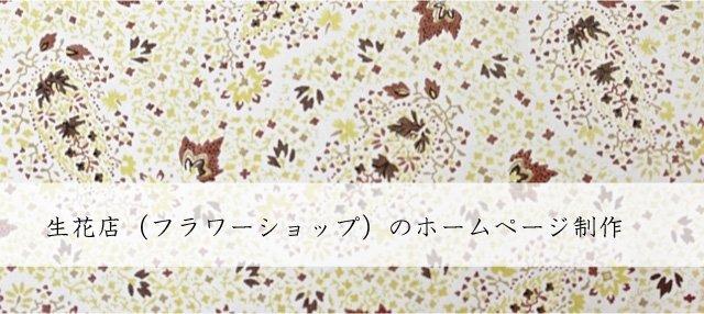 生花店(フラワーショップ)のホームページ制作