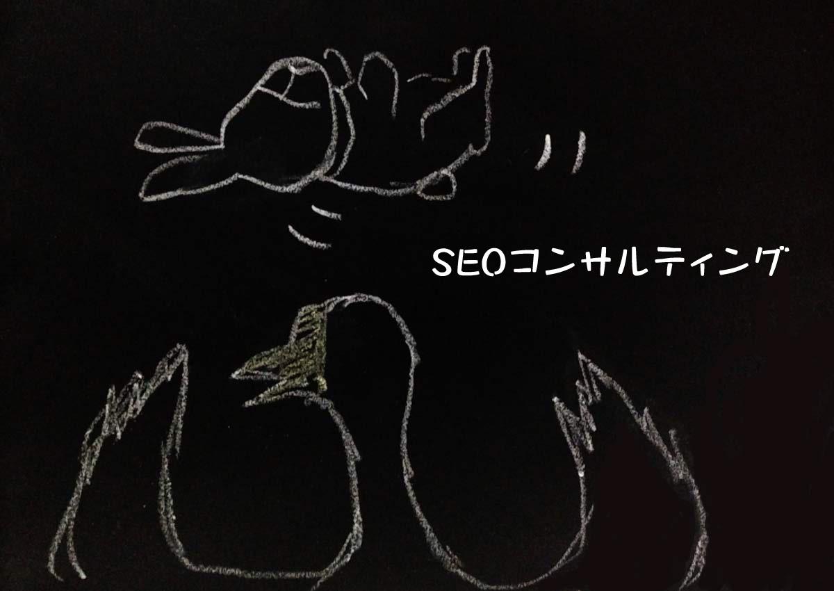 SEOコンサルティング Webコンサルティング