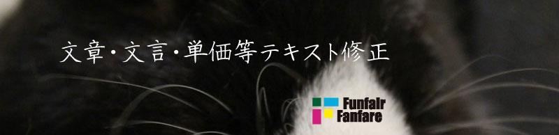 ホームページ修正料金 文章・文言・単価等テキスト修正