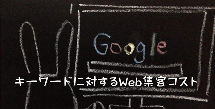 キーワードに対するWeb集客コスト Webコンサルティング