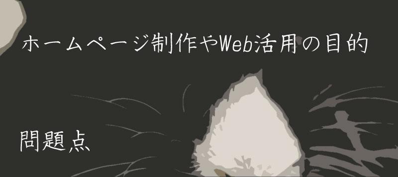 ホームページで集客できない・問い合わせが来ない理由 ホームページ制作やWeb活用の目的