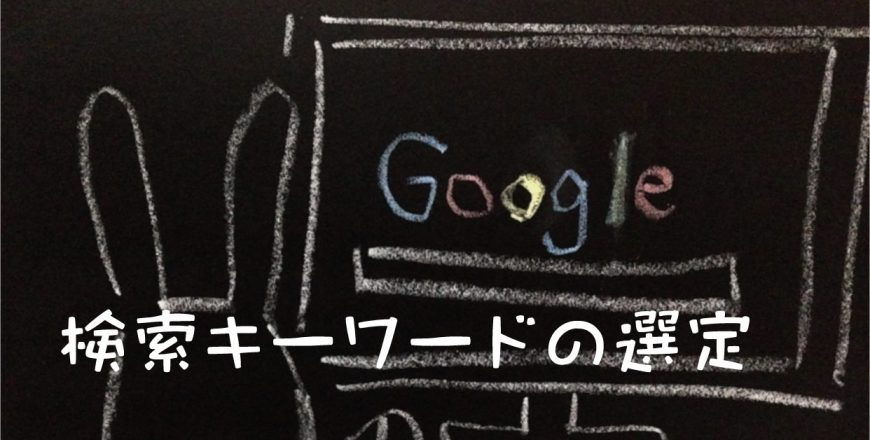 Webコンサルティング(SEM)検索キーワード選定