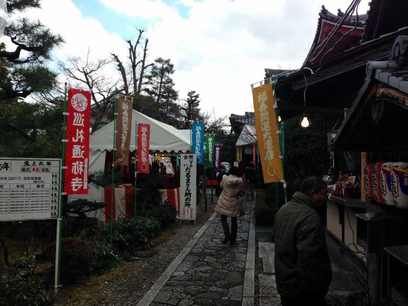 だるま寺・法輪寺 境内 京都市上京区