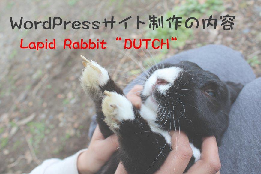 WordPress ホームページ制作の内容 Lapid Rabbit DUTCH