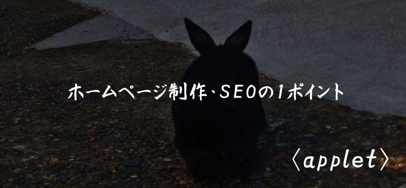 applet ホームページ制作 SEO