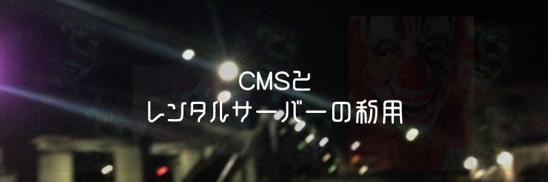 CMSとレンタルサーバーの利用