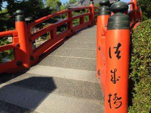 法成橋 神泉苑