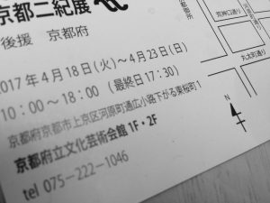 京都二紀展の案内