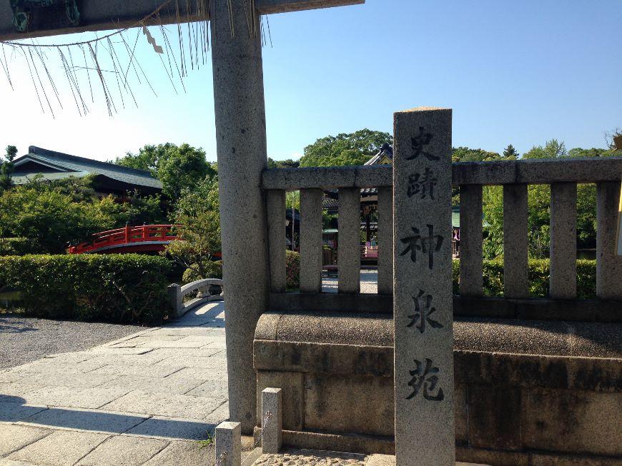 神泉苑 入口(御池通)
