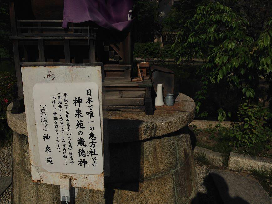 恵方社(歳徳神)神泉苑 京都市中京区