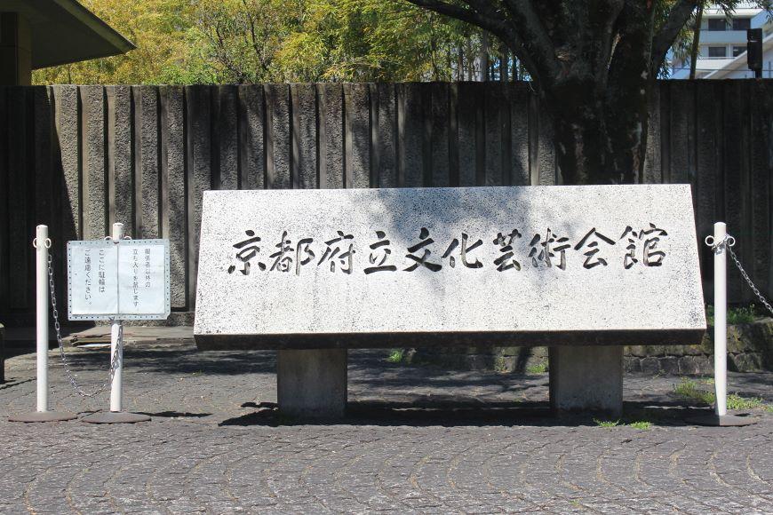 京都府立文化芸術会館 京都市上京区