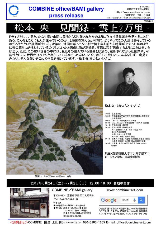 京都 画家 松本央 見聞録プレス