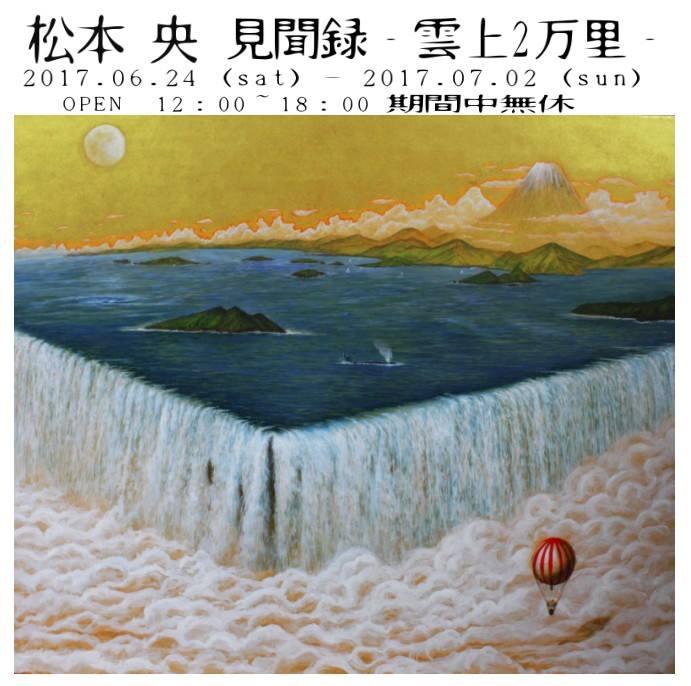 松本央 (洋画家)個展 見聞録 2017