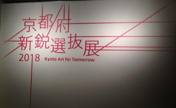 京都府新鋭選抜展2018 京都文化博物館