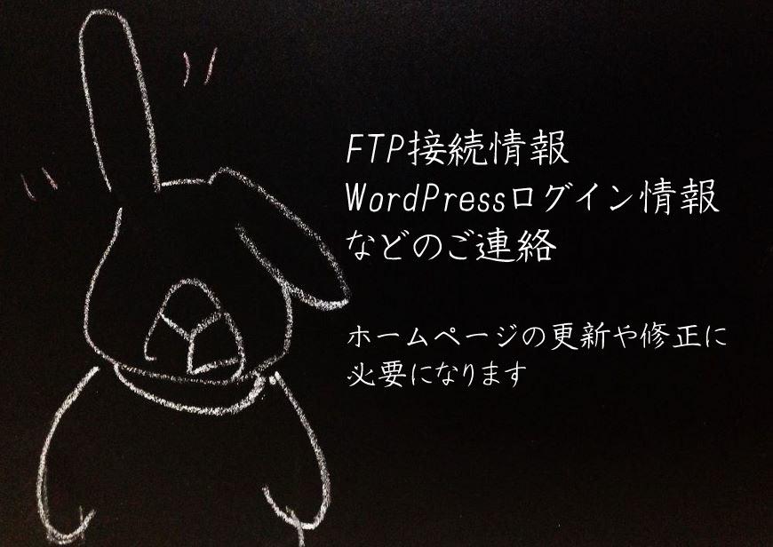 ホームページ修正 FTP WordPress ログイン情報 連絡