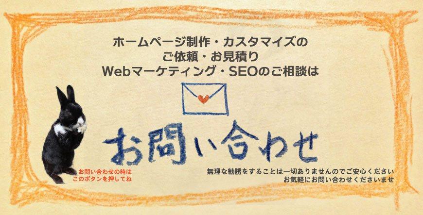 ホームページ制作、サイトカスタマイズなどのお問い合わせ・Web制作のご依頼はこちら