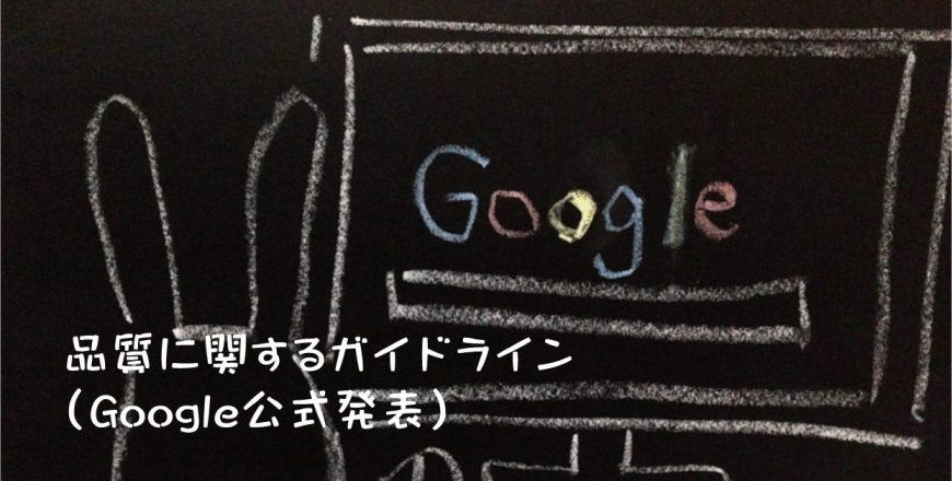 品質に関するガイドライン(Google公式発表)