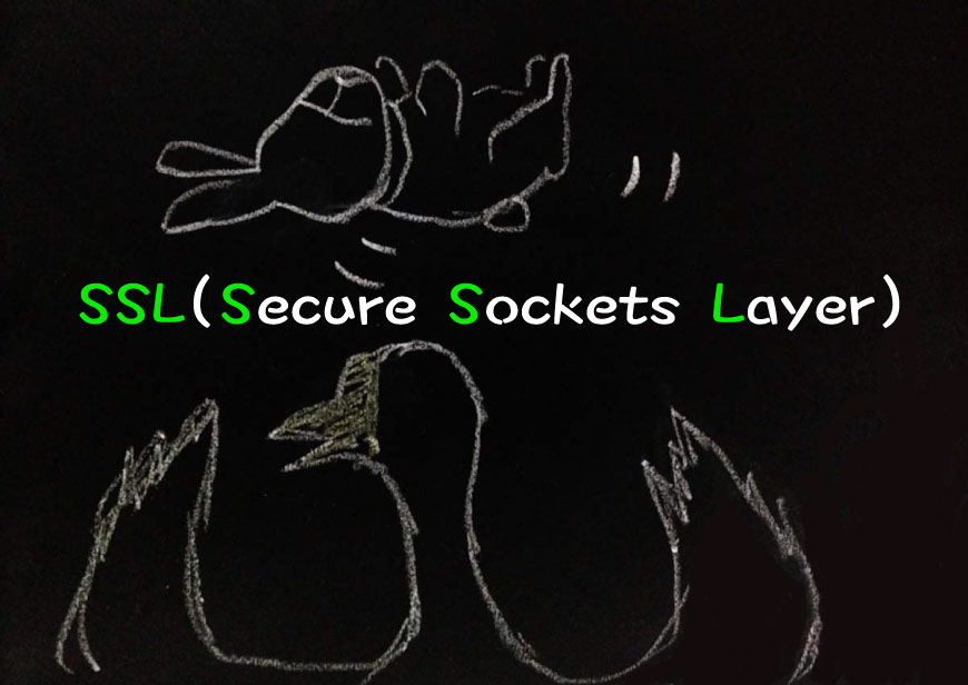 SSL(Secure Sockets Layer)の持つ機能