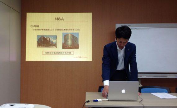 会社設立・M&A・事業承継の基礎 司法書士法人の法務勉強会 滋賀県草津市