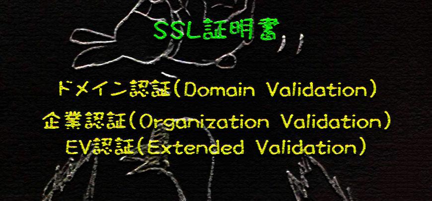 SSL証明書 ホームページ SSL化 https化