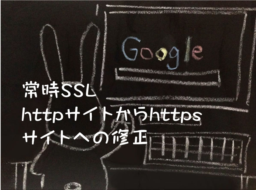 常時SSLhttpサイトからhttpsサイトへの修正